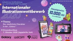 Internationaler Illustrationswettbewerb Flyer