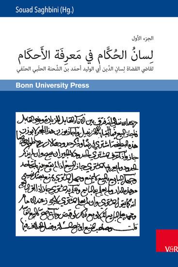 Lisan al-hukkam fi ma rifat al-ahkam und ayat al-maram fi tatimmat lisan al-hukkam - Blick ins Buch