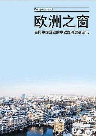 EuropeContact (China)