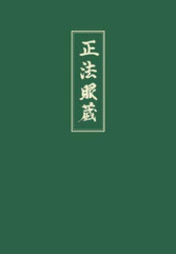 eBook Shobogenzo Band 4 Cover