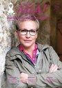 Mamma Mia! Das Eierstockkrebsmagazin